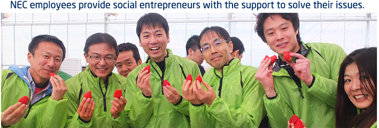 NEC employees provide social entrepreneurs with the support to solve their issues.