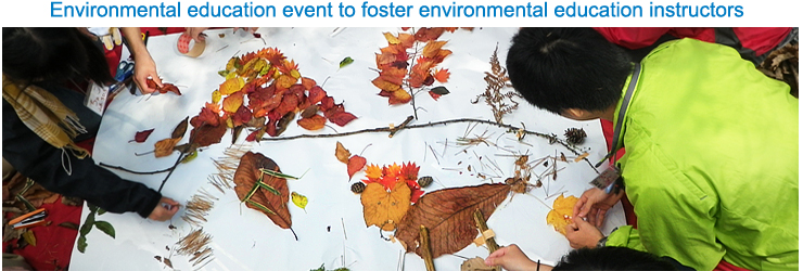 Environmental education event to foster environmental education instructors