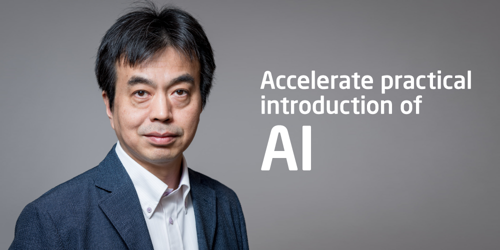 R&D to Accelerate the Practical Use and Introduction of AI