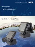 TWINPOS G5100 Brochure (Chinese)