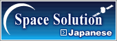 Space Solution Japanese Site