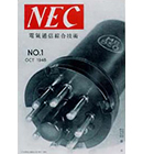 Cover of first number of NEC (photo shows MB-850 vacuum tube)