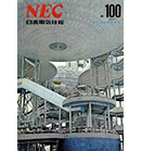 Cover of Number 100 (photo shows Sumitomo Fairy Tale Pavilion)