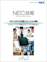 "NEC communication technologies that support ""Work Style Reform"""